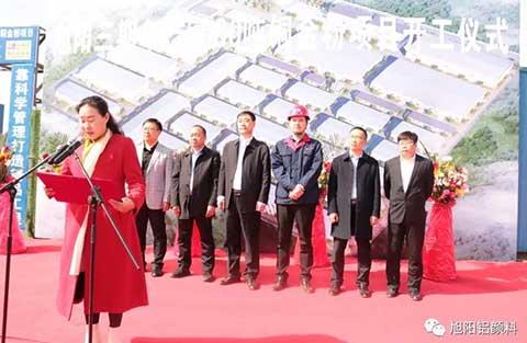 喜報!旭陽內蒙古生產基地三期鋁銀漿銅金粉項目開工建設!